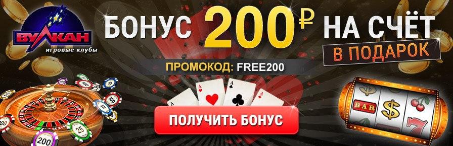вулкан бонус за регистрацию 250 рублей